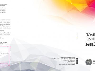 programma-ekdiloseon-2017-01