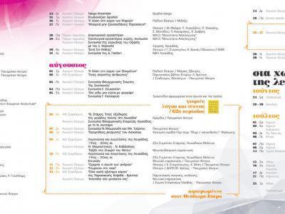 programma-ekdiloseon-2017-02
